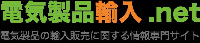 電気製品輸入.net