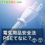 電気用品安全法(PSE)て何?