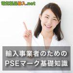PSEマークとは何か。輸入事業者のためのPSEマーク基礎知識
