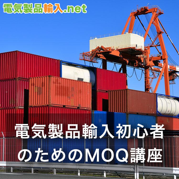 MOQ以上の数量でしか買えないの? 電気製品輸入初心者のためのMOQ講座